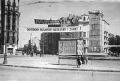 Plac Unii Lubelskiej, 1947