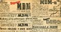 Wycinki pracowe na temat MDM, wiosna 1952